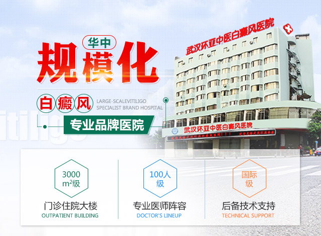 武汉白癜风医院-武汉环亚白癜风医院